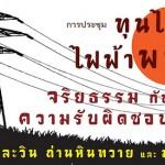 'เขื่อนสาละวิน ถ่านหินทวาย และมาย-กก' ทุนไทยในโครงการไฟฟ้าพม่า