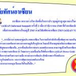 วิสัยทัศน์อาเซียน ค.ศ. 2020 (ASEAN Vision 2020)